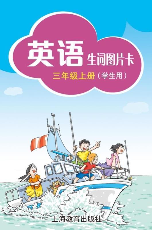 ope体育电竞官网 生词图片卡(学生用) 三年级上册