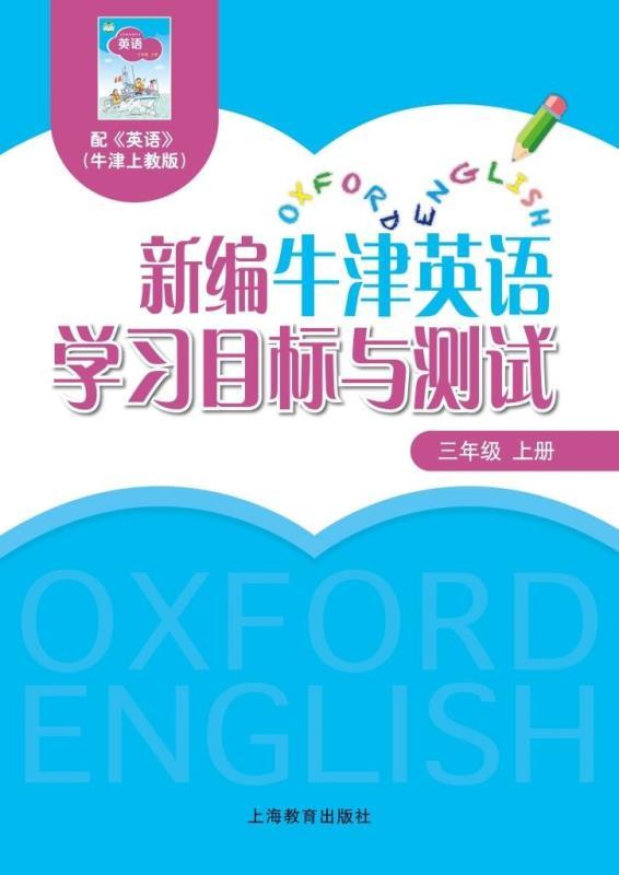 新编牛津ope体育电竞官网学习目标与测试 三年级上册
