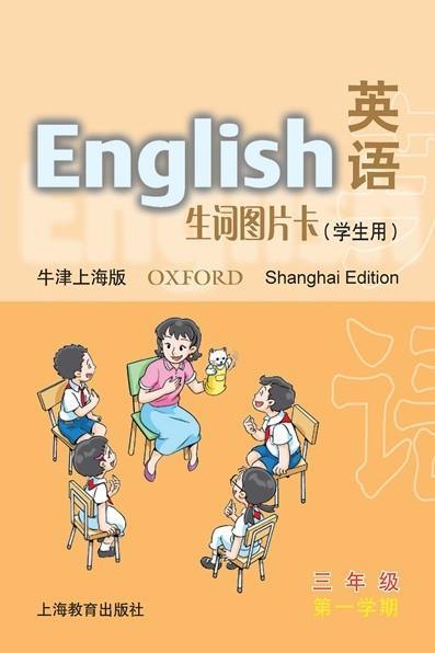 ope体育电竞官网(牛津上海版)生词图片卡(学生用)三年级第一学期