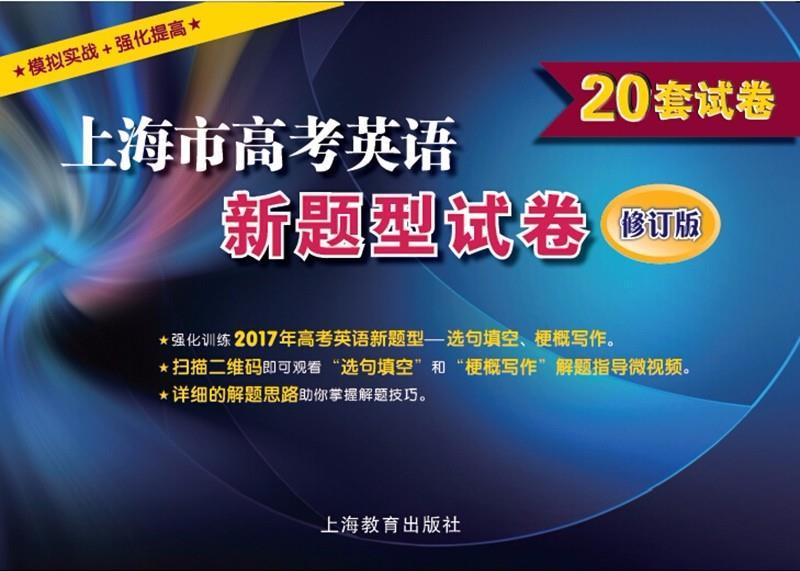 上海市高考ope体育电竞官网新题型试卷(修订版)