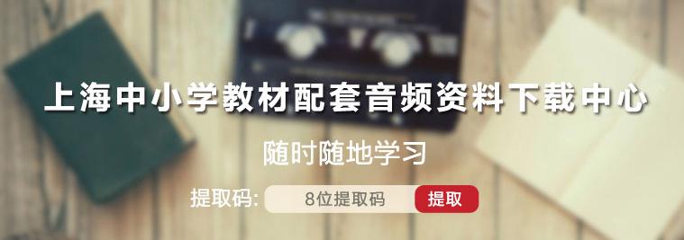 上海版教材配套音频下载专区