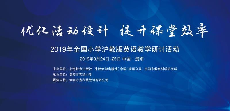 2019年全国小学沪教版ope体育电竞官网教学研讨活动